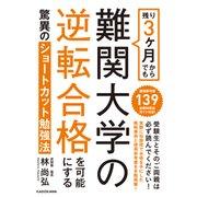 残り3ヶ月からでも難関大学の逆転合格を可能にする驚異のショートカット勉強法(KADOKAWA) [電子書籍]