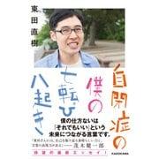 自閉症の僕の七転び八起き(KADOKAWA) [電子書籍]