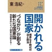 角川インターネット講座12 開かれる国家 境界なき時代の法と政治(KADOKAWA) [電子書籍]