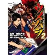 ウメハラ FIGHTING GAMERS!(2)(KADOKAWA) [電子書籍]
