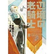 辺境の老騎士 3 バルド・ローエンと王国の太子(KADOKAWA) [電子書籍]