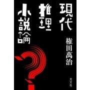 現代推理小説論(光文社) [電子書籍]