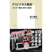 F1ビジネス戦記 ホンダ「最強」時代の真実(集英社) [電子書籍]