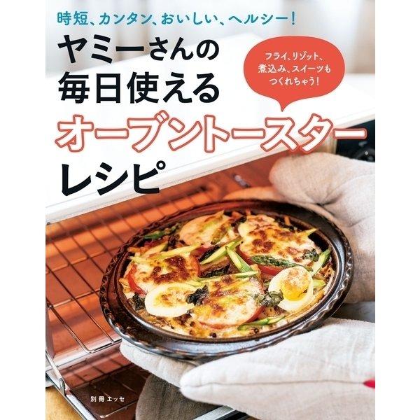 ヤミーさんの毎日使えるオーブントースターレシピ(扶桑社) [電子書籍]