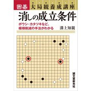 消しの成立条件(誠文堂新光社) [電子書籍]