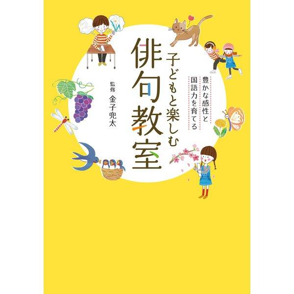 子どもと楽しむ俳句教室(誠文堂新光社) [電子書籍]