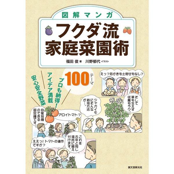 図解マンガ フクダ流家庭菜園術(誠文堂新光社) [電子書籍]