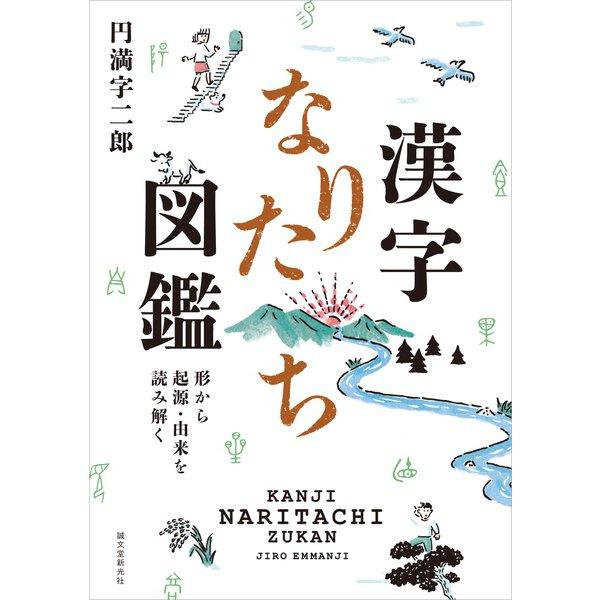 漢字なりたち図鑑(誠文堂新光社) [電子書籍]