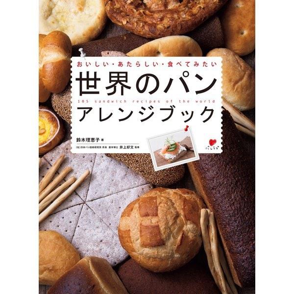 世界のパン アレンジブック(誠文堂新光社) [電子書籍]