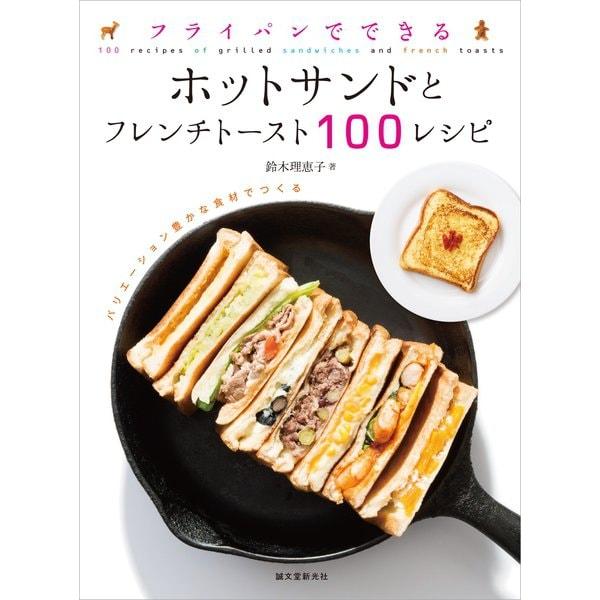 フライパンでできる ホットサンドとフレンチトースト100レシピ(誠文堂新光社) [電子書籍]