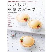 おいしい豆腐スイーツ(誠文堂新光社) [電子書籍]
