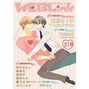 WEBLink 第21号(集英社) [電子書籍]