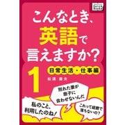 こんなとき、英語で言えますか? (1) 日常生活・仕事編(インプレス) [電子書籍]