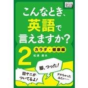 こんなとき、英語で言えますか? (2) カラダ・健康編(インプレス) [電子書籍]