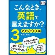 こんなとき、英語で言えますか? (3) アクシデント編(インプレス) [電子書籍]