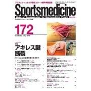 スポーツメディスン No.172(ブックハウス・エイチディ) [電子書籍]