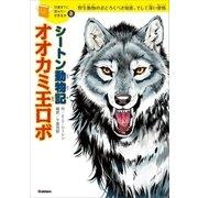 シートン動物記「オオカミ王ロボ」(学研) [電子書籍]