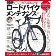 ぜんぶわかる! 最新ロードバイクメンテナンス(学研) [電子書籍]