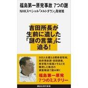 福島第一原発事故 7つの謎(講談社) [電子書籍]