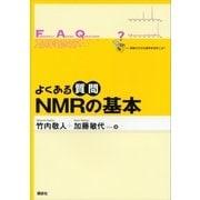 よくある質問 NMRの基本(講談社) [電子書籍]