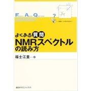 よくある質問 NMRスペクトルの読み方(講談社) [電子書籍]