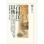 「白村江」以後 国家危機と東アジア外交(講談社) [電子書籍]