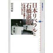 日本リベラルと石橋湛山 いま政治が必要としていること(講談社) [電子書籍]