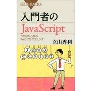 入門者のJavaScript 作りながら学ぶWebプログラミング(講談社) [電子書籍]