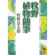牧野植物随筆(講談社) [電子書籍]