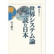 世界システム論で読む日本(講談社) [電子書籍]