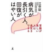 病気が長引く人、回復がはやい人 胃腸が美しい人は長生きできる(幻冬舎) [電子書籍]