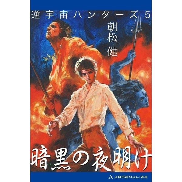 逆宇宙ハンターズ(5) 暗黒の夜明け(アドレナライズ) [電子書籍]