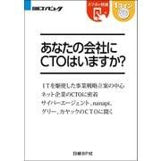 あなたの会社にCTOはいますか?(日経BP Next ICT選書)(日経BP社) [電子書籍]