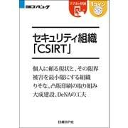 セキュリティ組織CSIRT(日経BP Next ICT選書)(日経BP社) [電子書籍]