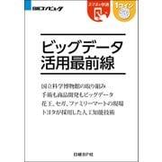 ビッグデータ活用最前線(日経BP Next ICT選書)(日経BP社) [電子書籍]