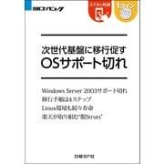 次世代基盤に移行促す OSサポート切れ(日経BP Next ICT選書)(日経BP社) [電子書籍]