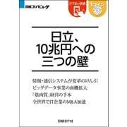 日立、10兆円への三つの壁(日経BP Next ICT選書)(日経BP社) [電子書籍]