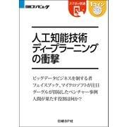 人工知能技術 ディープラーニングの衝撃(日経BP Next ICT選書)(日経BP社) [電子書籍]