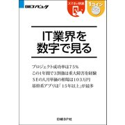 IT業界を数字で見る(日経BP Next ICT選書)(日経BP社) [電子書籍]