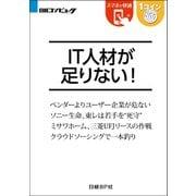 IT人材が足りない!(日経BP Next ICT選書)(日経BP社) [電子書籍]