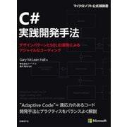 C#実践開発手法―デザインパターンとSOLID原則によるアジャイルなコーディング(日経BP社) [電子書籍]
