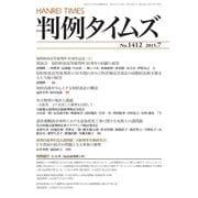 判例タイムズ 1412号 7月号(判例タイムズ社) [電子書籍]