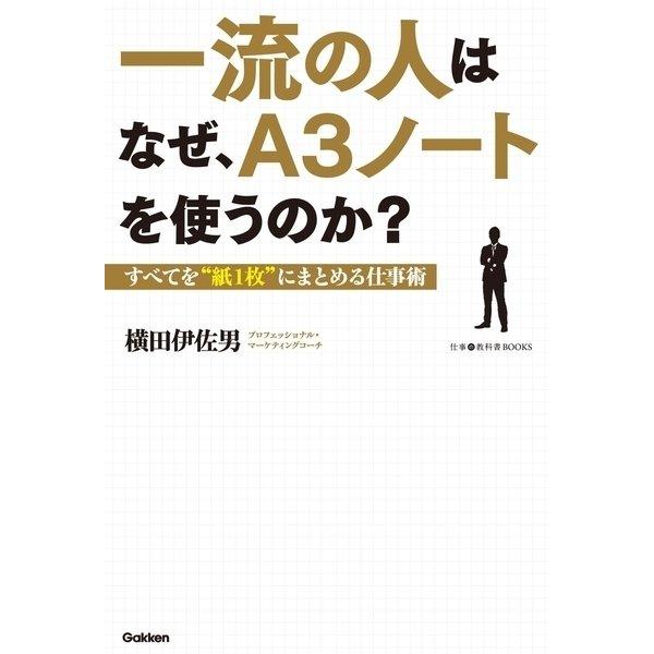 一流の人は、なぜA3ノートを使うのか?(学研) [電子書籍]