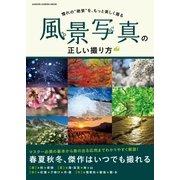 風景写真の正しい撮り方(学研) [電子書籍]