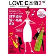 LOVE 日本酒 2(学研) [電子書籍]