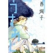 うすあじ(新書館) [電子書籍]