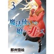 魔法使いの娘ニ非ズ(3)(新書館) [電子書籍]