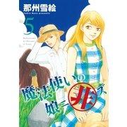 魔法使いの娘ニ非ズ(5)(新書館) [電子書籍]
