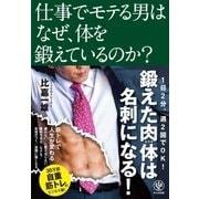 仕事でモテる男はなぜ、体を鍛えているのか?(かんき出版) [電子書籍]