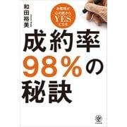 成約率98%の秘訣(かんき出版) [電子書籍]